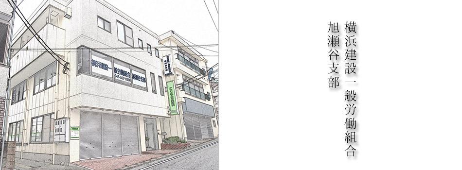 横浜建設一般労働組合 旭瀬谷支部